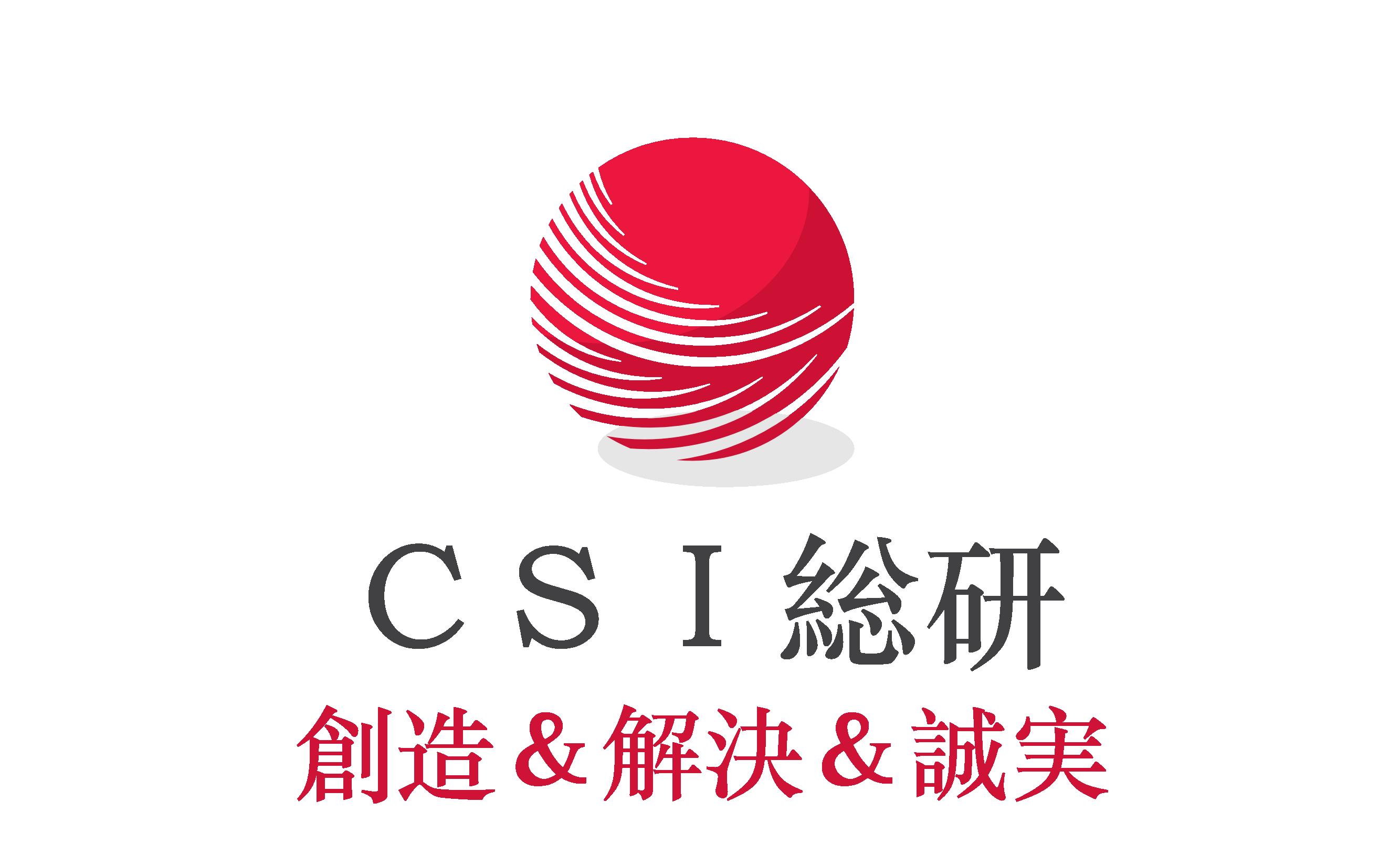 未来を築く CSI総合研究所